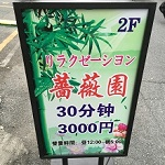 大阪 布施 中国エステ 薔薇園をレポ