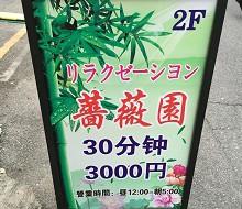 大阪 布施の中国エステ 薔薇園