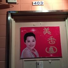 守口(大阪)の中国エステ 美香園