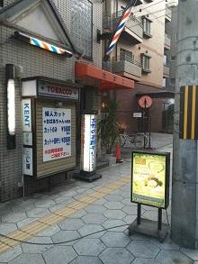 大阪 扇町 中国エステ 花