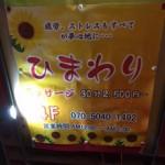 扇町・天満(大阪)の中国エステ ひまわり