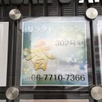 四天王寺夕陽丘(大阪)の中国エステ 香