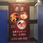 大阪 高槻 中国エステ 楽楽