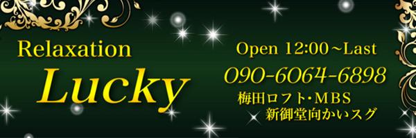 梅田(大阪)のチャイエス 小楽園は中国エステで泡泡洗体の大阪のチャイエス