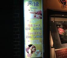 京都 河原町 中国エステ 楽縁