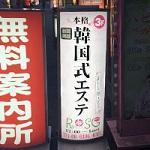 西中島南方(大阪)の中国エステ ローズ