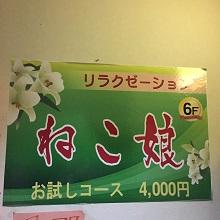 大阪 十三 中国エステ ねこ娘