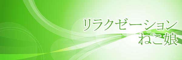 十三(大阪)のアジアンエステ ねこ娘 風俗はチャイエスで基盤有の回春エステ