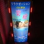 十三(大阪)の中国エステ 楽癒はチャイエスで(チャイエスやチャイナエステ)中国エステの本番有の風俗