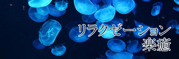 十三(大阪)のアジアンエステ 楽癒 風俗は中国エステで基盤有の回春エステ