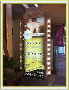大阪 扇町 中国エステ つぼみ