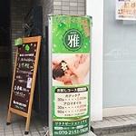 大宮駅(京都)の中国エステ 楽縁はチャイエスで(チャイエスやチャイナエステ)中国エステの本番有の風俗
