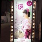 日本橋駅(大阪)の中国エステ 桜をレポ