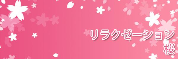 日本橋(大阪)のチャイエス 桜や中国エステで本番なし チャイエス