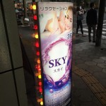 梅田(大阪)の中国エステ SKY