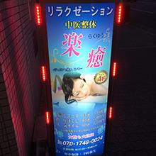 大阪 十三 中国エステ 楽癒