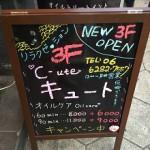 大阪 日本橋 中国エステ キュートを体験