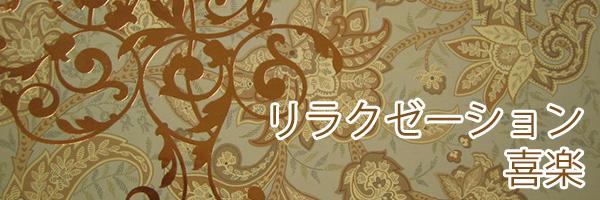 烏丸御池(京都)の中国エステ 喜楽は中国エステで泡泡洗体の中国エステ