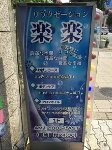 大阪 天満 中国エステ 楽楽