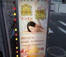 布施(大阪)の中国エステ シンエン