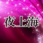 三宮(兵庫)の中国エステ 夜上海(チャイエスやチャイナエステ)中国エステの本番有の風俗