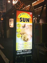 大阪 日本橋 中国エステ SUN
