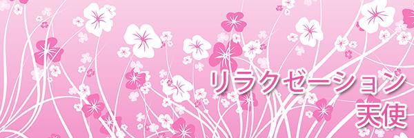 十三(大阪)のアジアンエステ 天使 風俗は中国エステで基盤有の回春エステ
