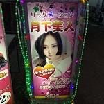 十三(大阪)のチャイデリ 月下美人