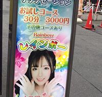 十三(大阪)の中国エステ レインボー