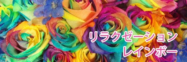十三(大阪)の中国エステ レインボーは中国エステで泡泡洗体の中国エステ