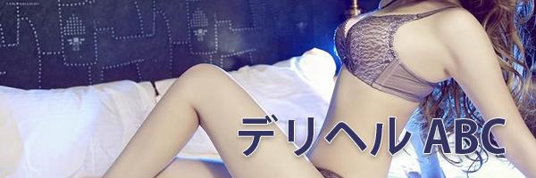 十三(大阪)の中国エステ デリヘルABCは中国エステで泡泡洗体の中国エステ