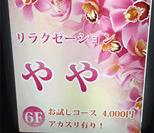 大阪 十三 中国エステ やや