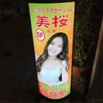 大阪 天満駅 中国エステ 美桜を体験