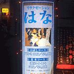 大阪市浪速区 なんば(大阪)のチャイエス はなはアジアンエステでチャイナエステの難波