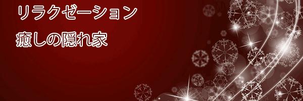 西中島南方(大阪)の中国エステ 癒しの隠れ家 風俗は中国エステ 中国エステで基盤有の回癒しの隠れ家エステ