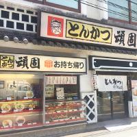 大阪 高槻 中国エステ マリカ