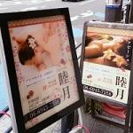 堺筋本町(大阪)の中国エステ 睦月