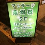 大阪 布施 中国エステ 鑫樹縁を体験