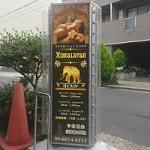 大阪 日本橋 中国エステ ヒマラヤ