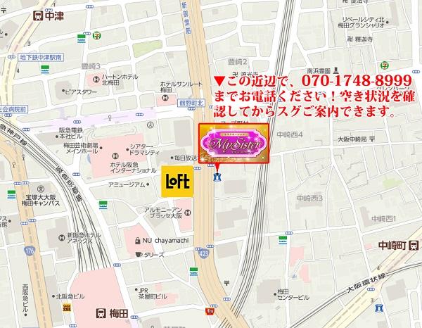 大阪 梅田 中国エステ マイシスター