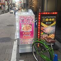 大阪 宗右衛門町 チャイデリ 美月(BITSUKI)