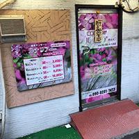 梅田(大阪)の中国エステ ルナリアを体験
