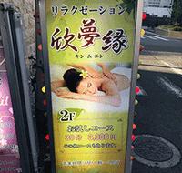 布施(大阪)の中国エステ キンムエン