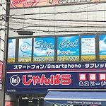 なんば(大阪)の中国エステ SPA CIEL