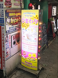 梅田(大阪)の中国エステ ひまわり