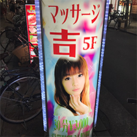 大阪 難波 中国エステ 吉