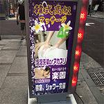大阪市浪速区 なんば(大阪)のチャイエス 楽園はアジアンエステでチャイナエステの難波