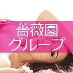 日本橋(大阪)の中国エステ 薔薇園グループ