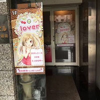 大阪 天満の中国エステ Lover