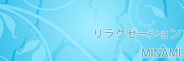 十三(大阪)のアジアンエステ MINAMI 風俗は中国エステで基盤有の回春エステ